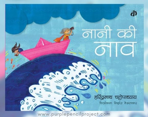 Book Cover of Nani Ki Naav, Hindi children's book
