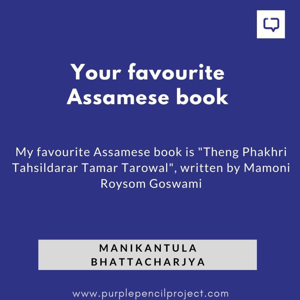 Manikantula Bhattacharjya favourite assamese book