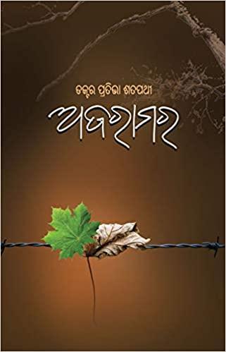 prativa satpathi writer