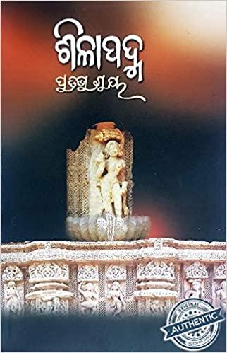 pratibha ray bookl