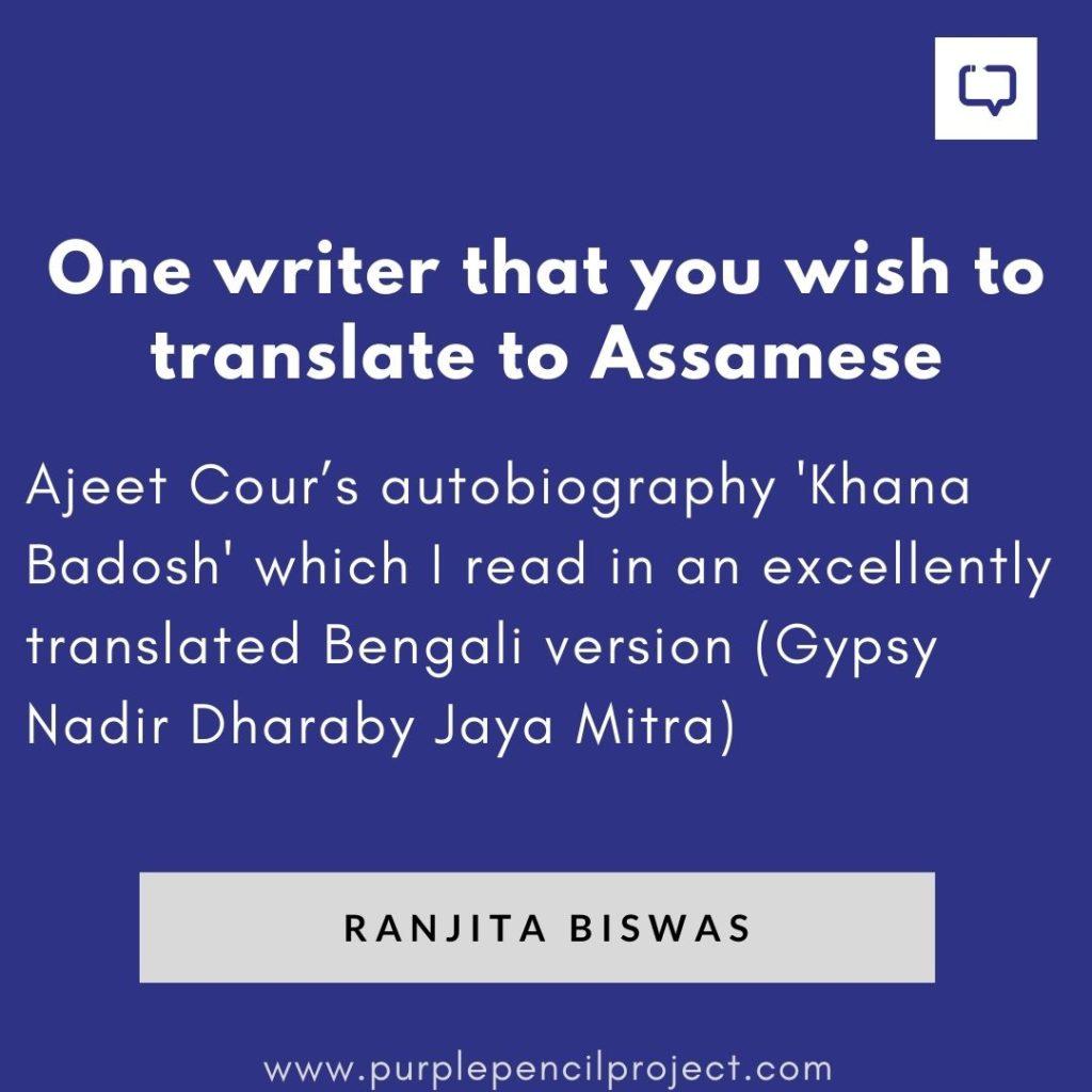 Ranjita Biswas rapid fire questions