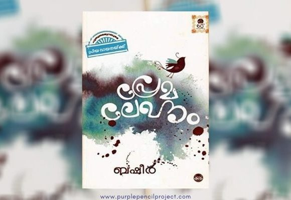 Premalekhanam Basheer Book Review