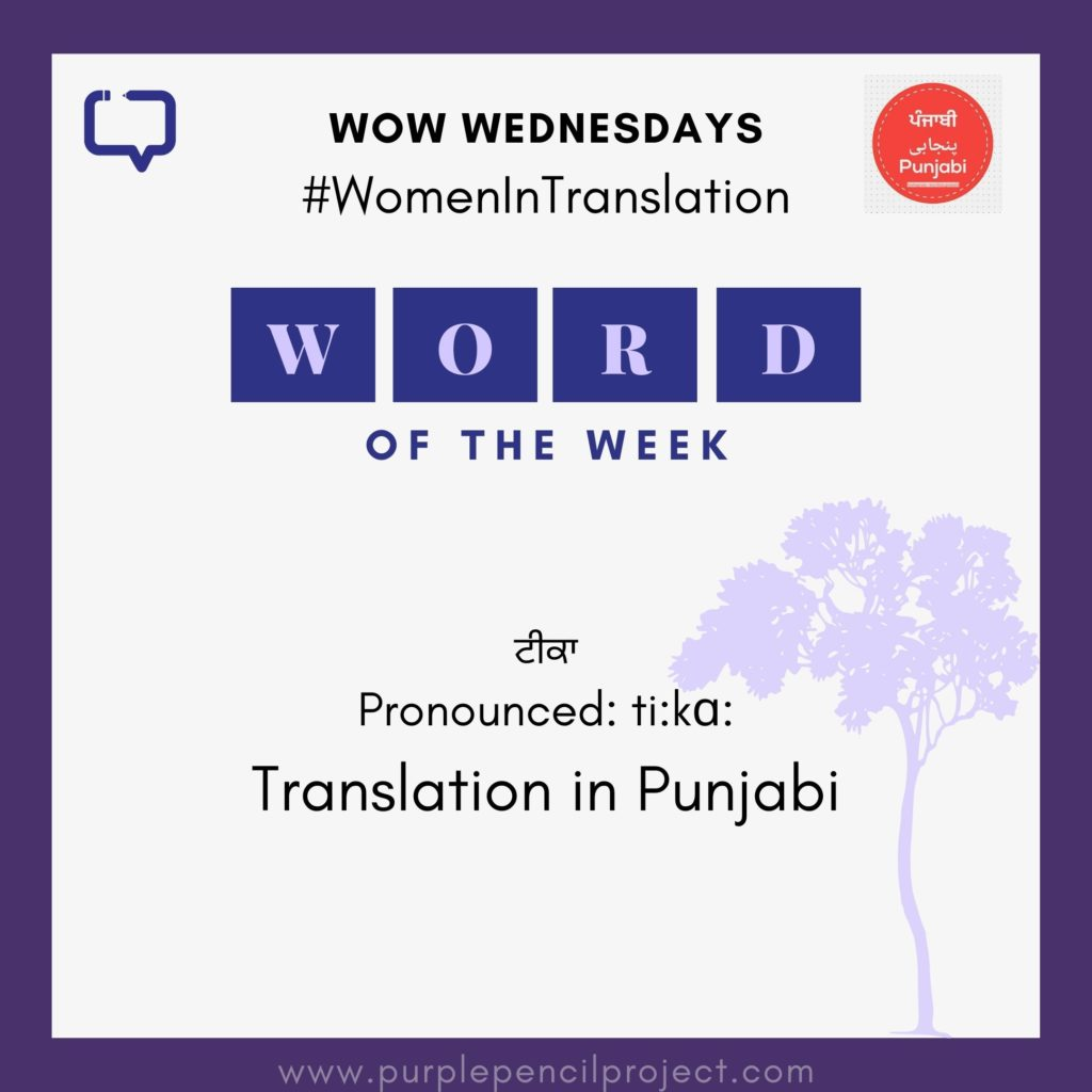 WordOfTheWeek Wednesdays : Week 1