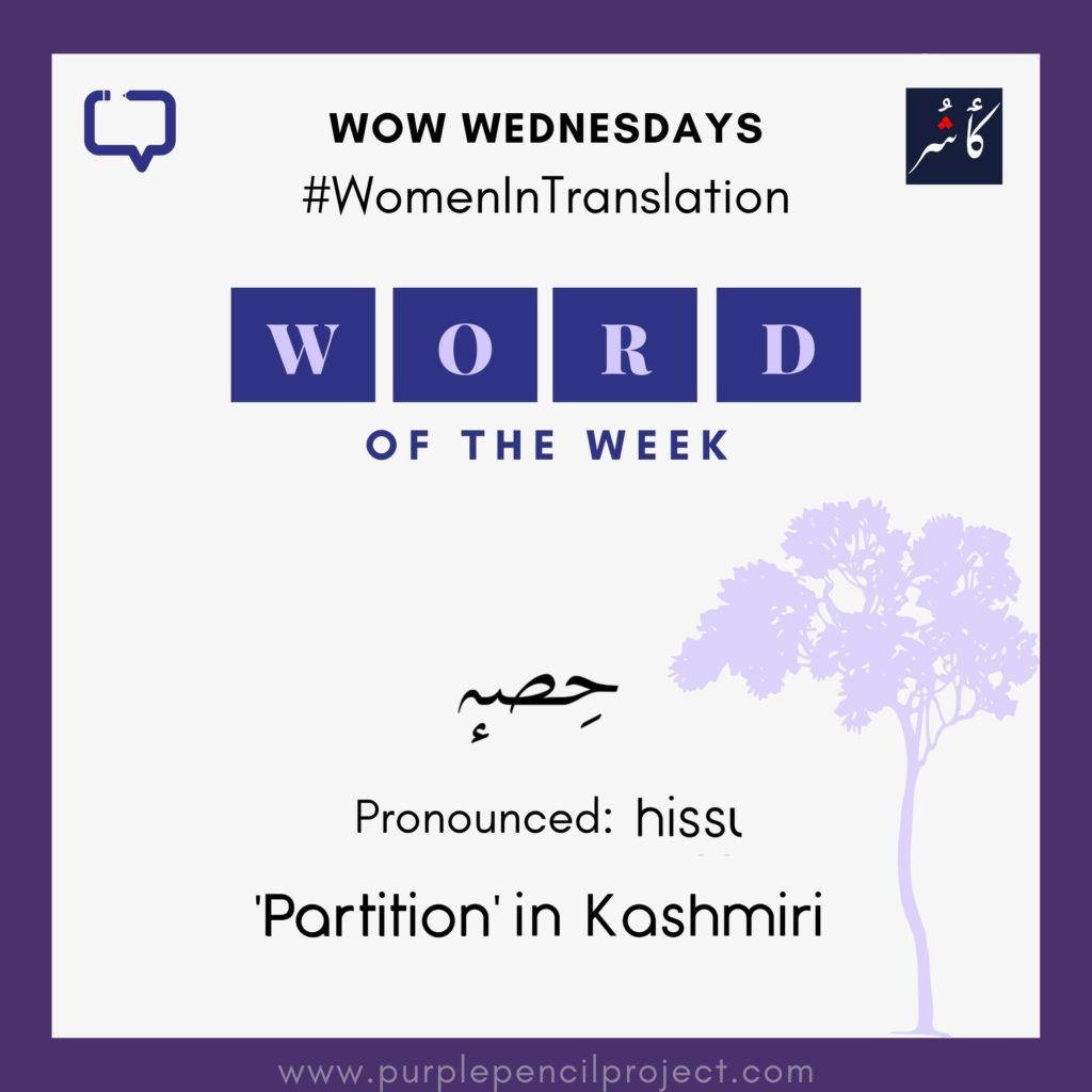 WordOfTheWeek Wednesdays : Week 2