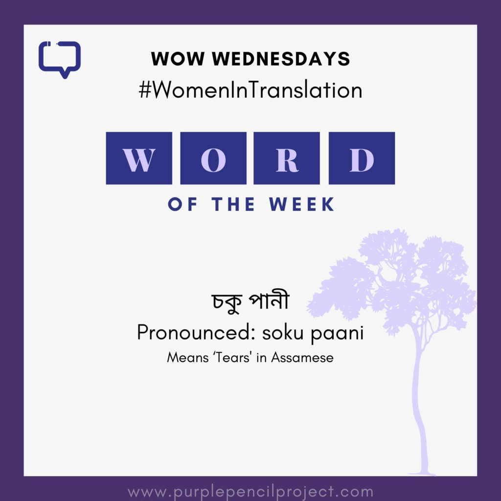 WordOfTheWeek Wednesdays : Week 3