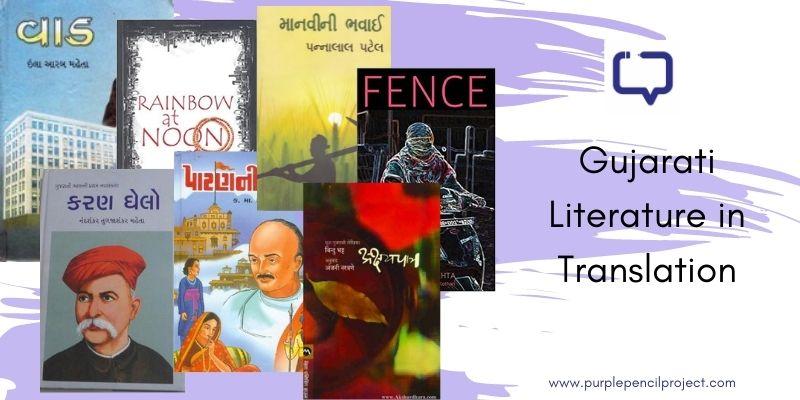 list of gujarati books