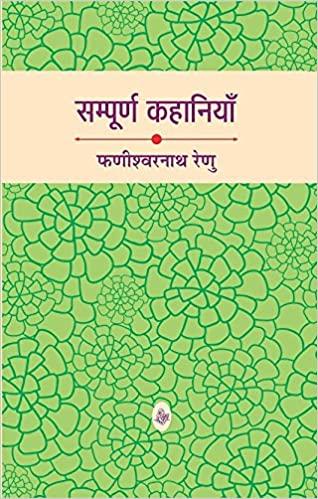 book by phaneshwarnath renu