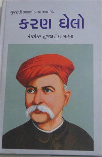 book cover of gujarati karan ghelo