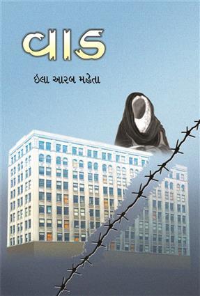 book cover of vaad written by ila arab mehta